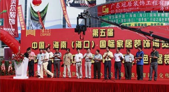 邱海东先生应邀出席第五届中国•海南(海口)