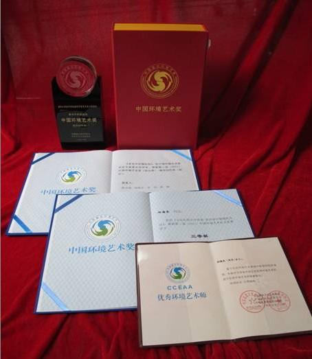 2011中国环境艺术年会在北京召开创意总监邱海东先生荣获多项国家大奖