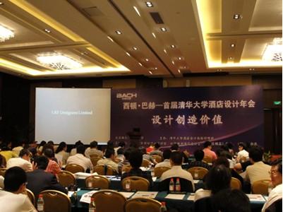 2010首届清华大学酒店设计年会在三亚隆重召开邱海东先生应邀出席年会