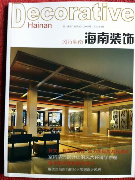 海南省行业权威杂志《海南装饰》2012年第一期刊登封面刊登王裕军、邱海东设计作品