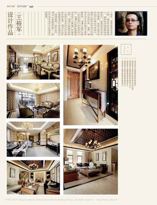 美术大观杂志刊登王裕军设计