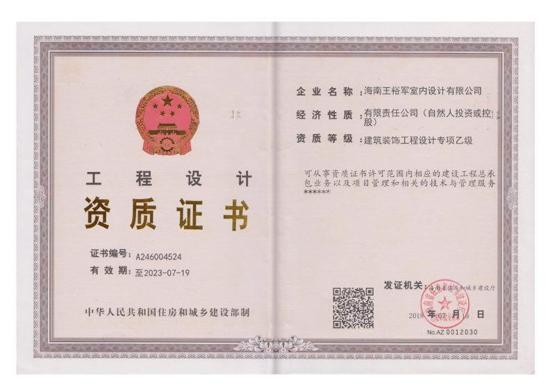 公司正式获海南省住房和城乡建设厅颁发设计资质证书