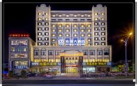 儋州永嘉大酒店